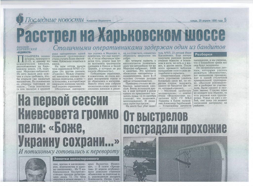 Kyyivski-vidomosti--1024x752