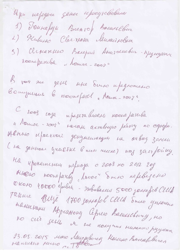 skanzajaviiii1