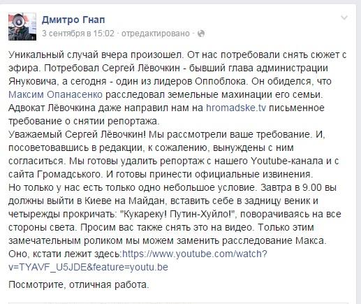 %D0%93%D0%BD%D0%B0%D0%BF - Сергей Левочкин: экс-серый кардинал украинской политики и его бизнес-проекты