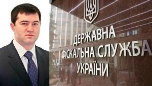 Роман Насиров – глава ГФС в Украине