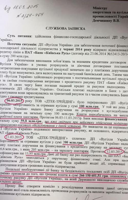 Служебная записка, уличающая Владимира Демчишина в теневых договоренностях
