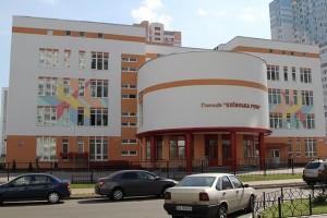 гимназия киев русь