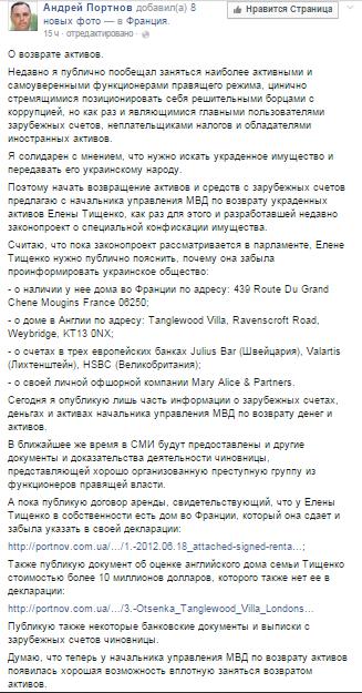 портнов ттищенко
