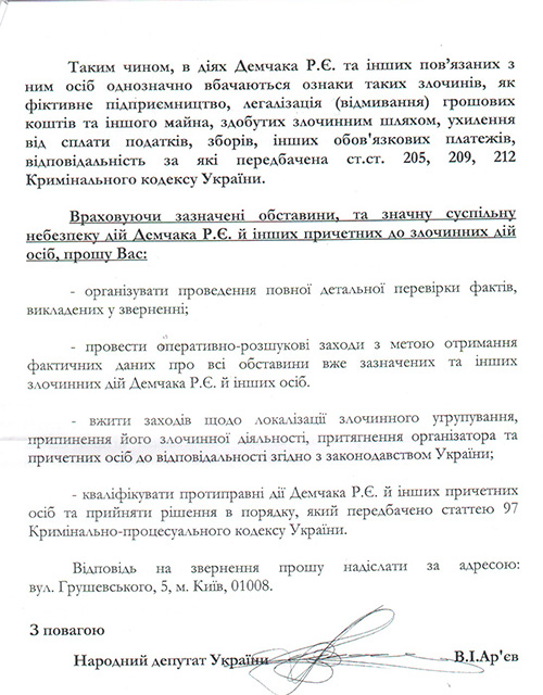 Арьев запрос Демчак2