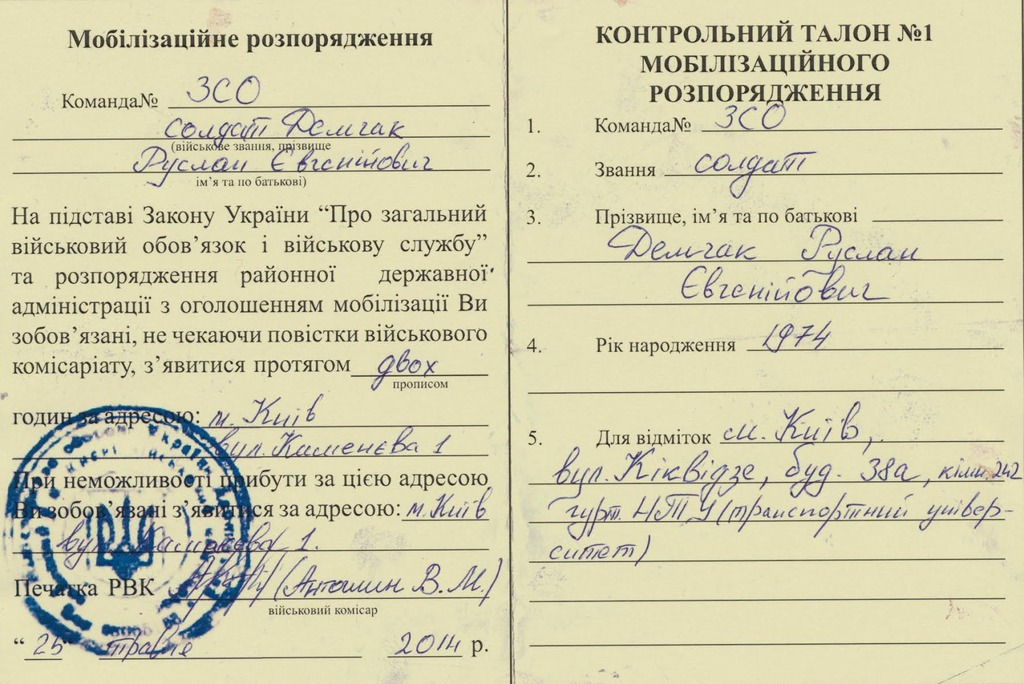 Военкомат Демчак