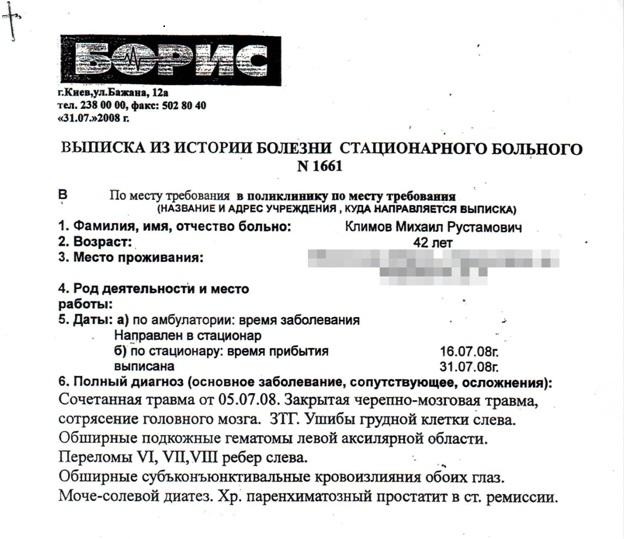 Выписка Климова