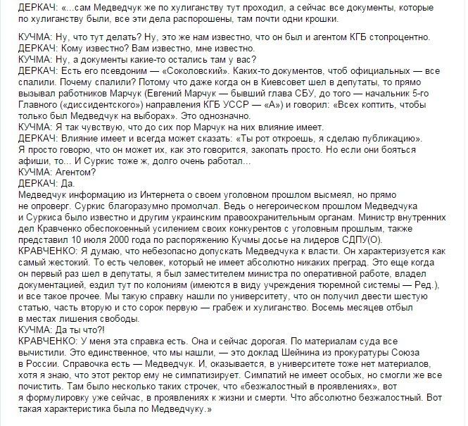 Диалог Леонида Кучмы с Леонидом Деркачем. Из книги «Кто есть кто. На диване президента Кучмы»