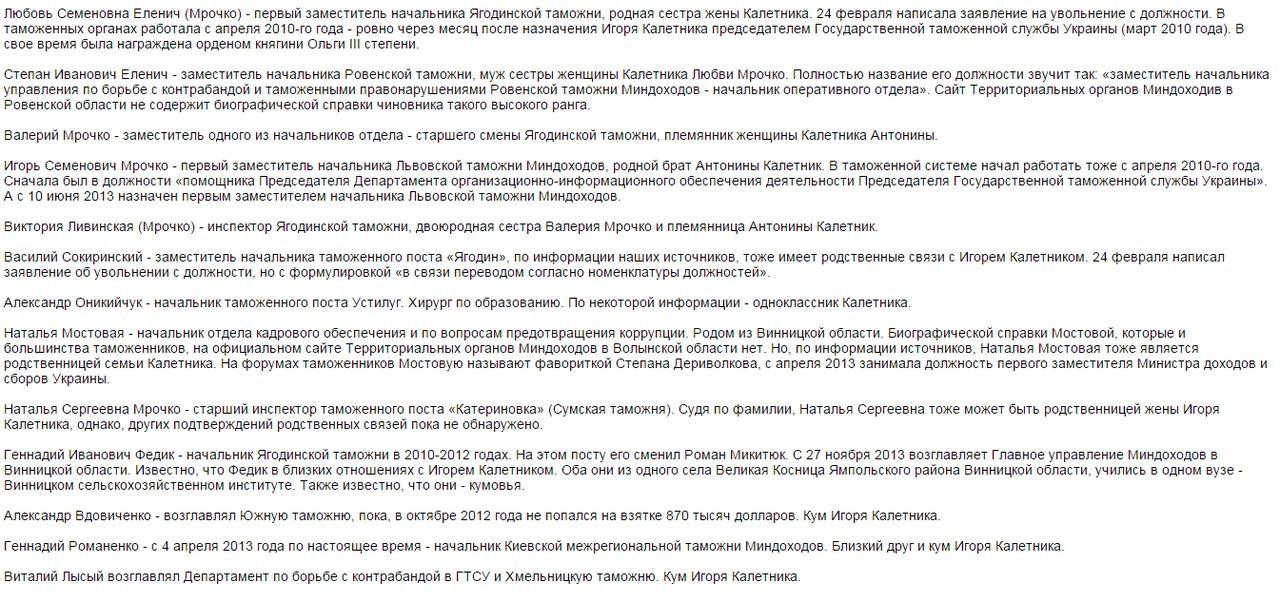 «Родственные таможенные сети» Игоря Калетника