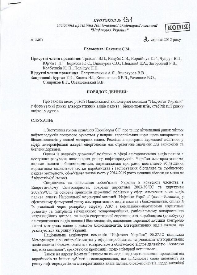 Протокол Нафтогаз1