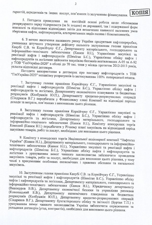 Протокол Нафтогаз3