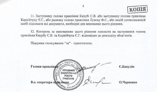 Протокол Нафтогаз4