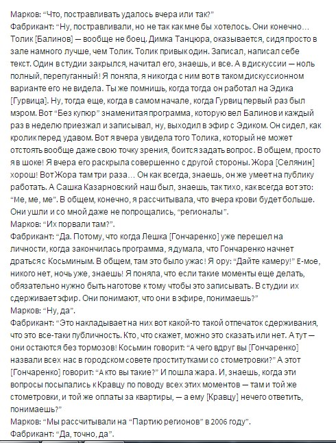 Разговор Игоря Маркова со Светланой Фабрикант