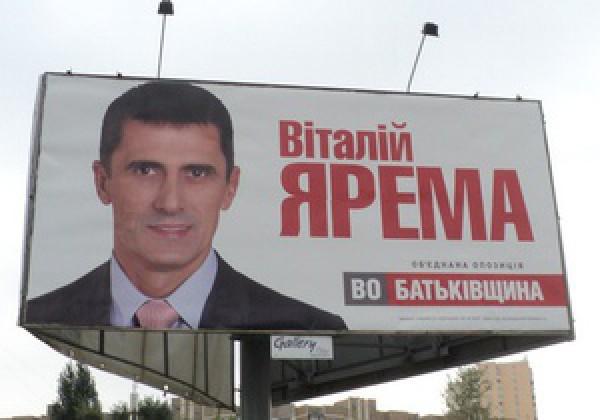 Виталий Ярема. Избирательная кампания