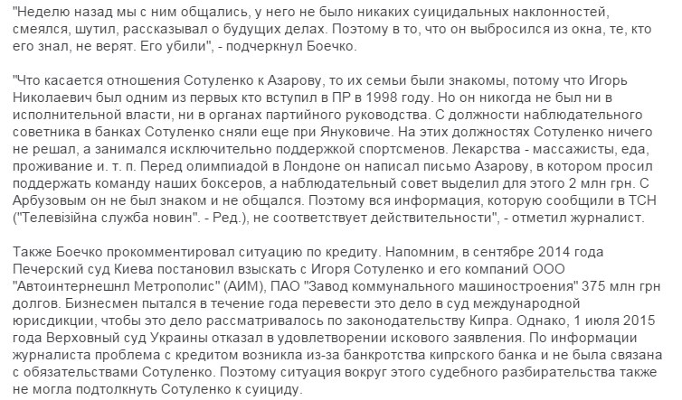 Боченко