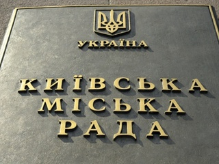 Киевсовет