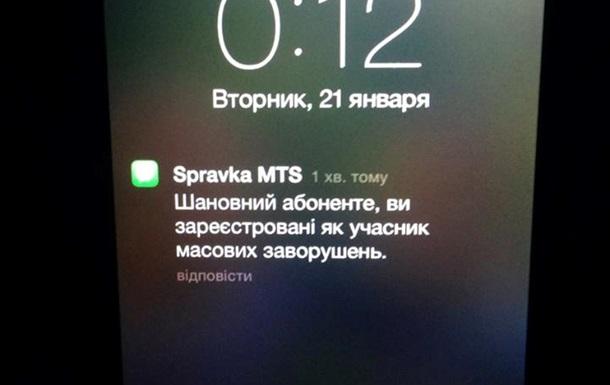 СМС майдановцам