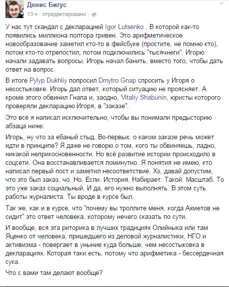 бигус луценко