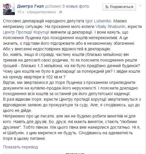 гнап луценко
