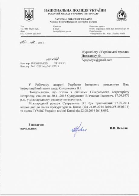 Интерпол Супруненко