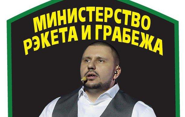 Клименко министр