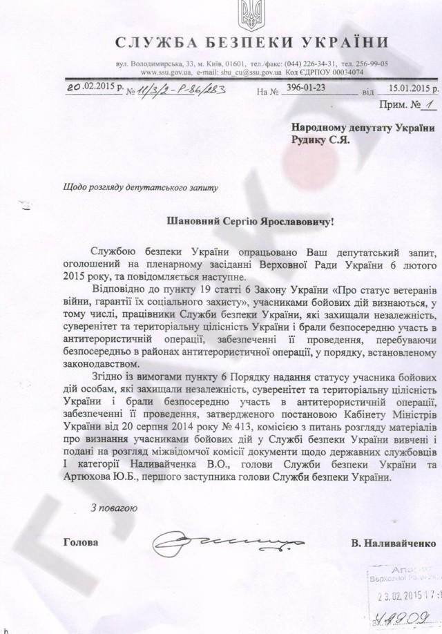 Наливайченко ато