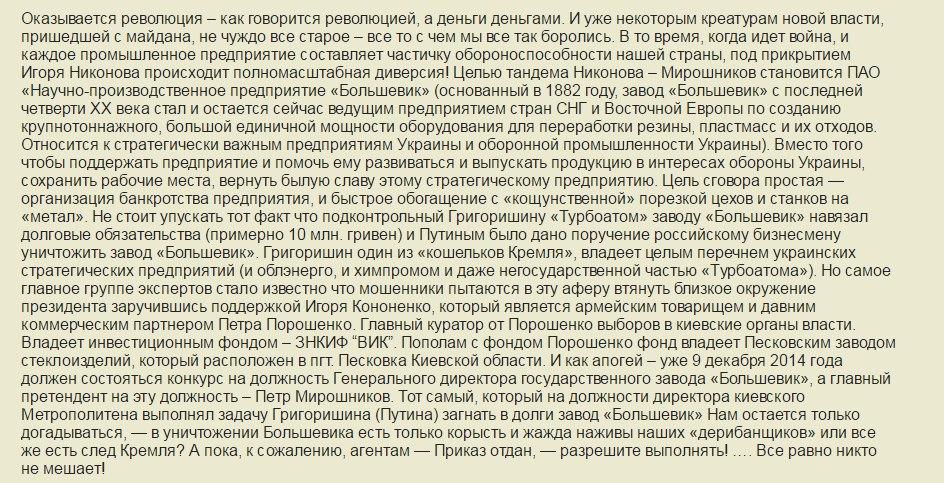 ОРД Никонов