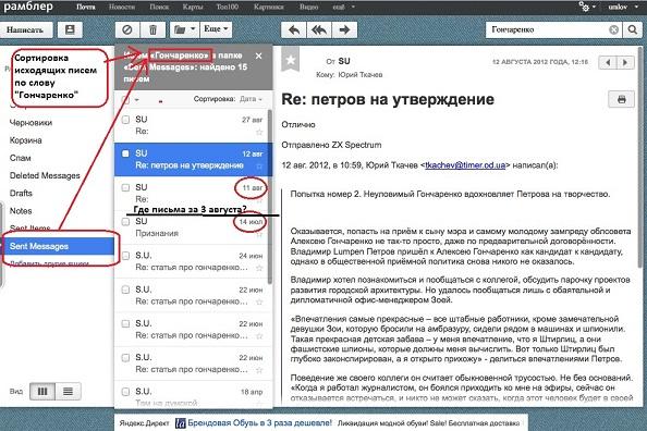 Скриншот Гончаренко2