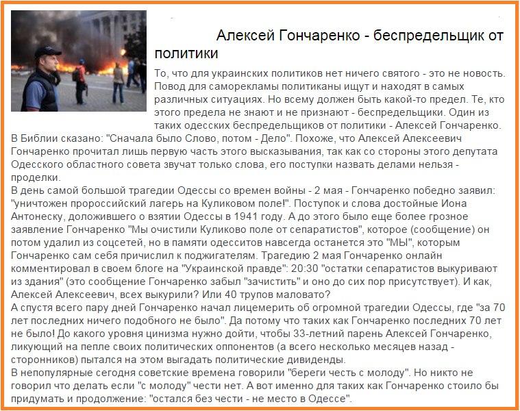 Цензор Гончаренко