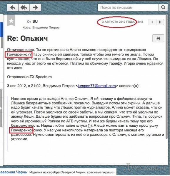 скриншот Гончаренко1
