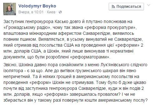 18_12_15_skrinboyko