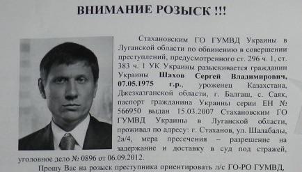 shahovrozissk.jpg