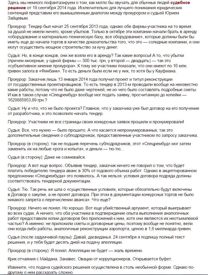 Аргумент аэропорт Одесса