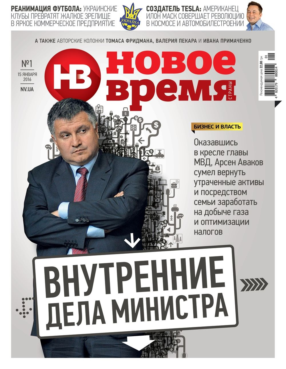 nv-cover-01-2016_01