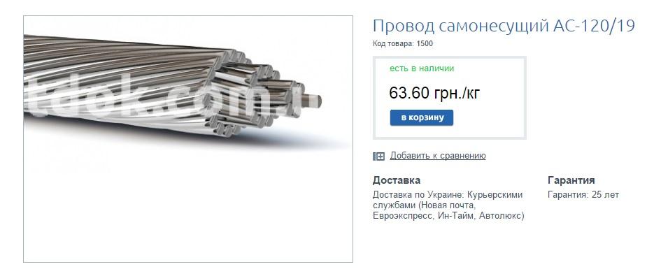 Дріт-АС-120-в-Одесі