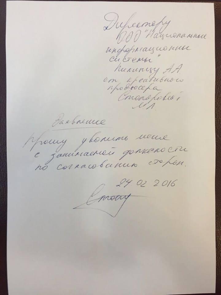 Заявление Столярова