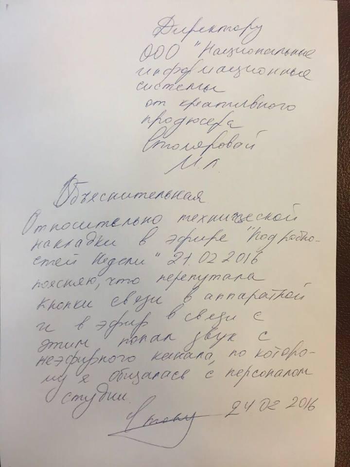 Объяснительная Столярова1