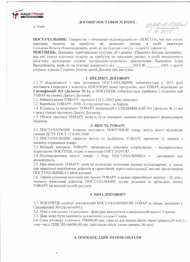 pzz12_Uc0VeiQ-договор