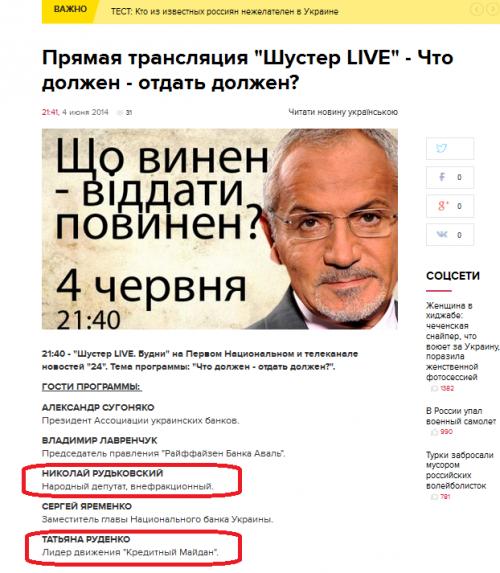 4 июня 2014 Николай Рудьковский и Татьяна Руденко у Савика Шустера