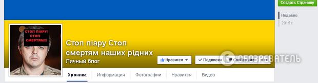 Семенченко фейсбук