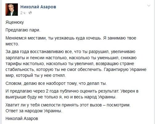 ФБ Азарова