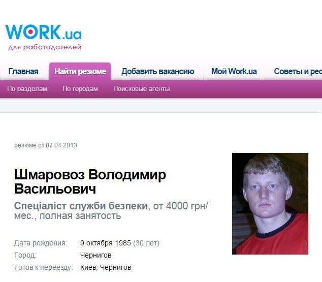 Скриншот: work.ua