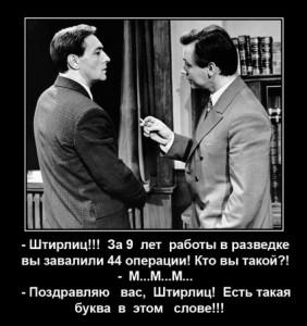 Близкие контакты третьей степени. Василий Грицак и Омар Арфуш