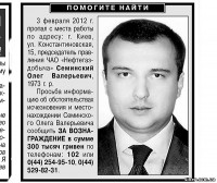 Олег Семинский