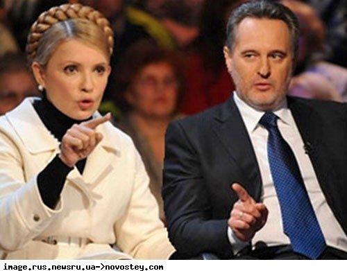 Тимошенко Фирташ