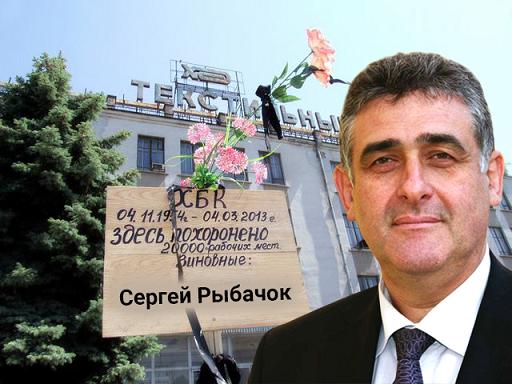 Сергей Рыбачок