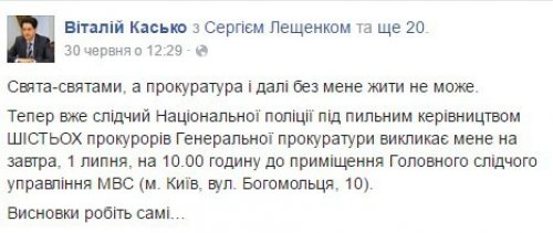 ФБ Касько