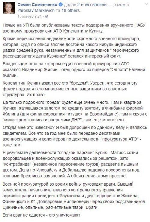 ФБ Семенченко