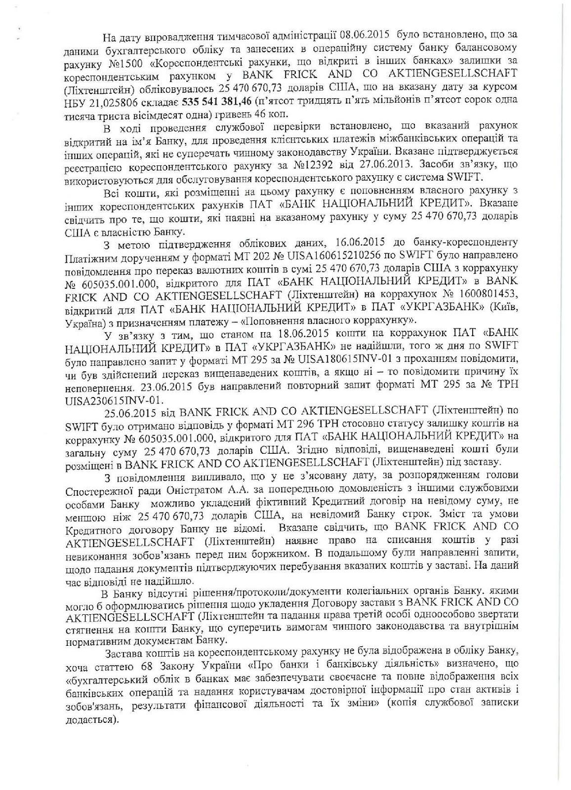 onistrat-4