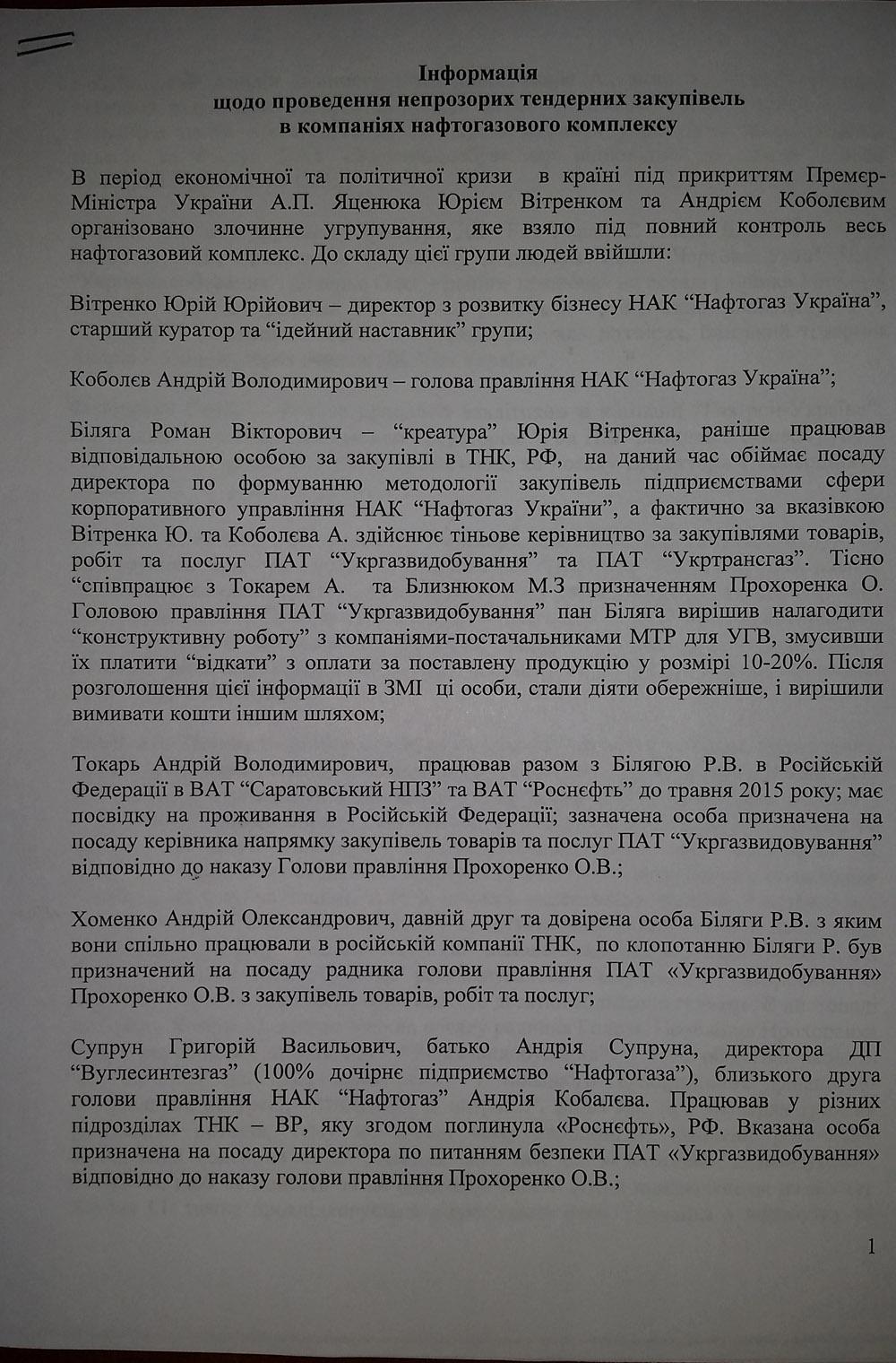 ukr-gaz-dok1-11-07-2016