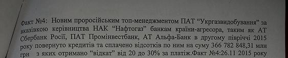 uvg-ukr-prohor1-13-07-2016